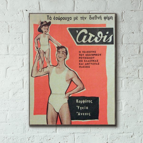 Greek Underwear Vintage Ad from 1960 Wood Sign