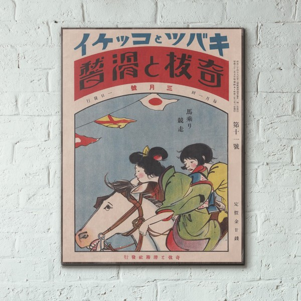 Japanese Magazine Cover from 1928 Wood Sign