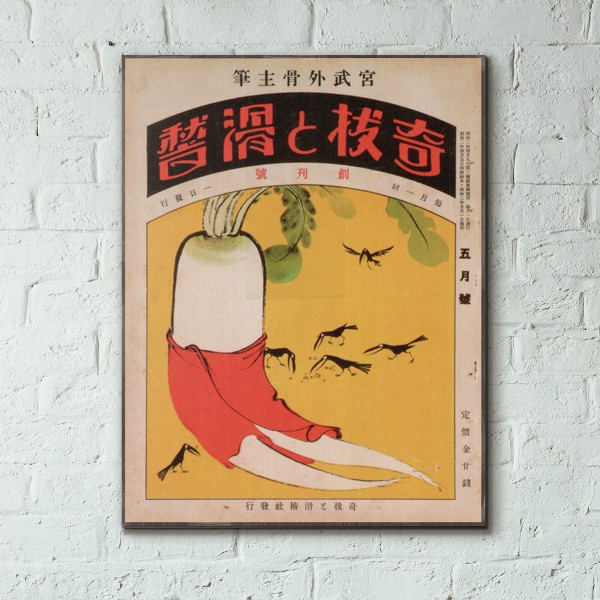 Japanese Magazine Cover from 1927 #2 Wood Sign