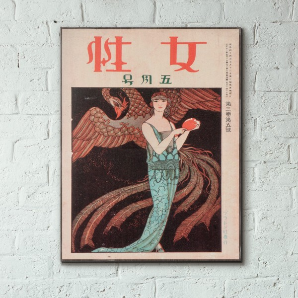 Japanese Magazine Cover from 1923 Wood Sign