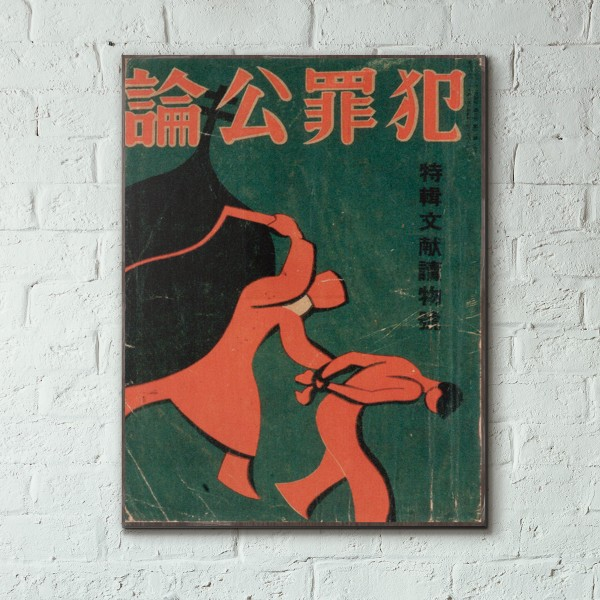 Japanese Magazine Cover from 1933 Wood Sign