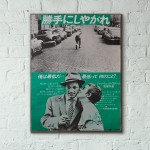Jean-Luc Godard's Breathless 1960 Japanese Wooden Poster