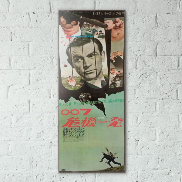 James Bond - From Russia with Love 1963 Japanese Wooden Poster