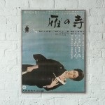 The Temple of the Wild Geese 1962 Japanese Wooden Poster
