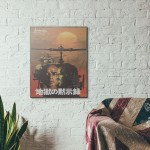 Francis Ford Coppola's Apocalypse Now! 1979 Japanese Wooden Poster